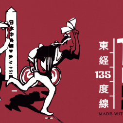 Introducing 135º East Gin, the original side of Japan.